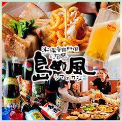 沖縄家庭料理と泡盛 島ぬ風 阪急三番街店