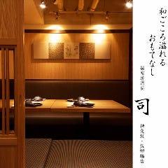 個室居酒屋 司 神楽坂・飯田橋店