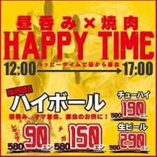 昼飲み×焼肉♪ HAPPY TIME