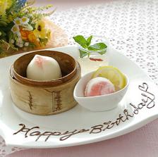 誕生日・記念日はお任せください!
