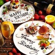 誕生日サプライズや特典多数ご用意!