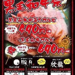 焼肉 レストラン 欣龍