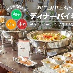 Restaurant Tohokubokujoh