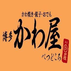 かわ焼き・餃子・おでん 博多かわ屋べつどころ 静岡呉服町店