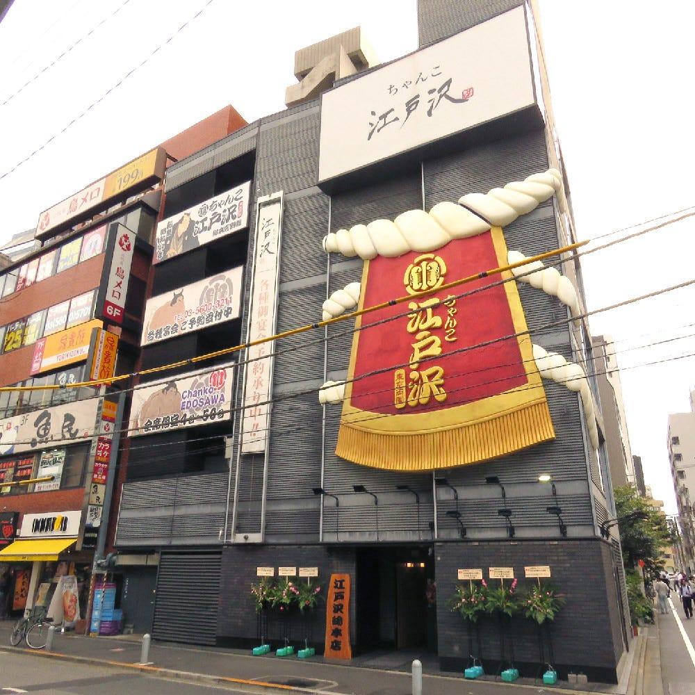 ちゃんこ酒場江戸沢 両国駅前店