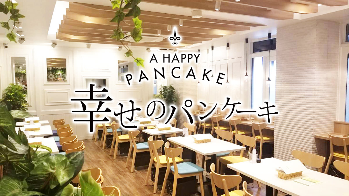 幸せのパンケーキ 町田店