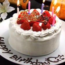 誕生日、記念日、歓送迎会にホールケーキ
