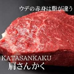 国産黒毛牛肩さんかくステーキ