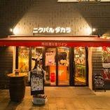 【笑顔で賑わう店♪】 絶品お肉と心地よい空間をご提供します!