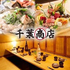 鍋と創作和食居酒屋 千葉商店 千葉駅前店