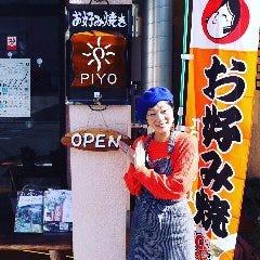 お好み焼き PIYO 三島広小路