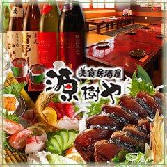 宴会・日本酒居酒屋 源樹や 石橋店