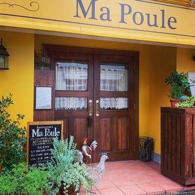 Restaurant Ma Poule(マ プール)  こだわりの画像