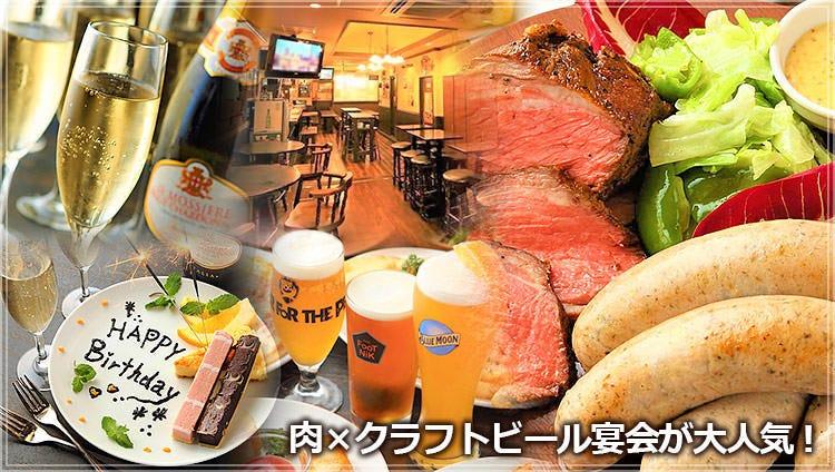 大型貸切宴会×クラフトビール飲み放題 フットニック 恵比寿
