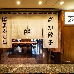 博多かわ串・高知餃子 酒場フタマタ 大崎店