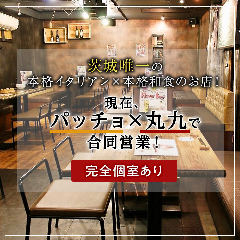 地鶏ともつ鍋 丸九 土浦店