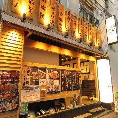 海鮮酒場 ととろ(旧:魚炉東口原価市場)