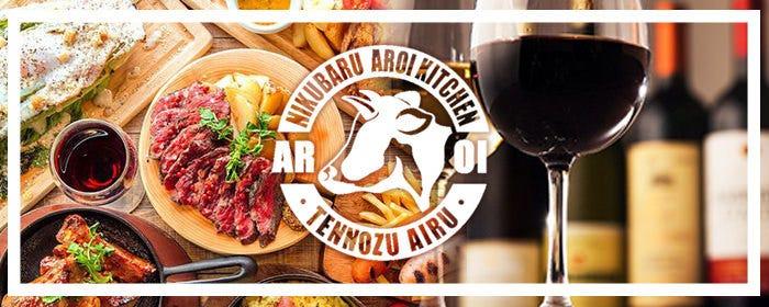 肉バル×お洒落空間居酒屋 AROI〜アロイ〜 天王洲アイル店