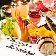 誕生日など記念日のお祝い事にぜひ♪