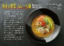魚介×野菜 カレーら麺