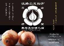 【食材】~淡路島玉ねぎ~