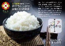 山形県産ブランド米~雪若丸~