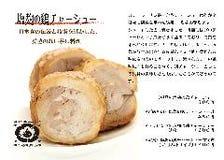 ~塩麴の鶏チャーシュー~