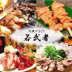 地鶏料理と旨い酒 若武者 池袋店