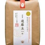 米職人が丹精した特別栽培コシヒカリ【山形県】