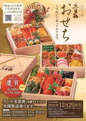 しゃぶしゃぶ 日本料理 木曽路 八尾店 メニューの画像