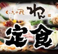 ★わんの定食メニュー★