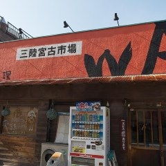 三陸宮古市場 WA 戸田店