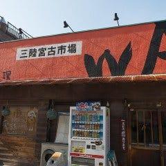 三陸宮古市場 WA 戸田店 写真1