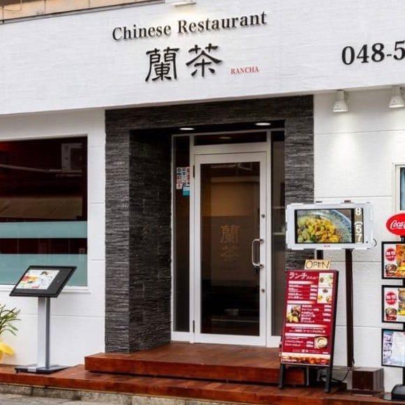 中華レストラン 蘭茶