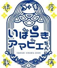 茨城アマビエちゃん登録店舗です!