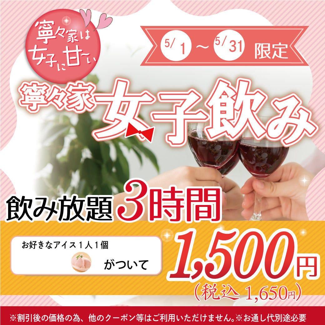 【クーポン利用】女子グループ限定♪女子飲み 3時間飲み放題 1,500円(税込1,650円)+デザート付き♪