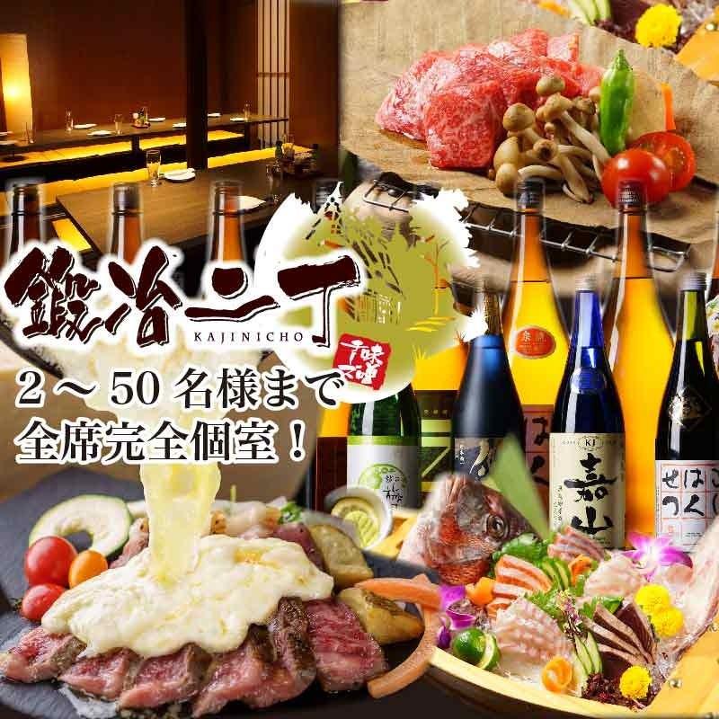 味噌とチーズのお店 鍛冶二丁 広島駅新幹線口