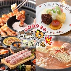 熟成肉専門店 ヨプの王豚塩焼 新大久保本店