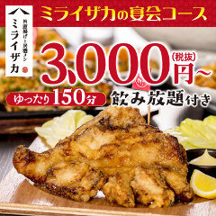 旨唐揚げと居酒メシ ミライザカ 成田駅前店