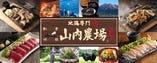 山内農場 大泉学園南口駅前店