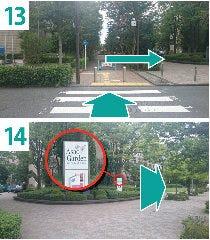 13-横断歩道を渡り、右に曲がります  14-当店の案内板を左に見て歩道を進みます