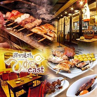 炭火焼き鳥 Kitchen ひよこ イースト 柏東口店
