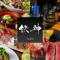 個室居酒屋×鉄板料理 鉄神 名駅本店