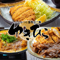 とんかつと釜炊きご飯 ゆきひら イオンスタイル碑文谷店