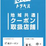 当店は【浅草地域共通クーポン取り扱い店舗】です!