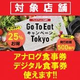 当店は【Go To Eat キャンペーン Tokyo】 参加店舗です!