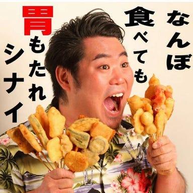 串カツ・海鮮・もつ鍋 大衆串横丁 てっちゃん 琴似店 こだわりの画像