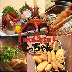 串カツ・海鮮・もつ鍋 大衆串横丁 てっちゃん 琴似店