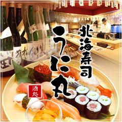 北海寿司 うに丸 酒処