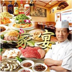 中華個室居酒屋 家宴(KAEN) 上野店